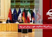 ایران و آمریکا: مذاکرات خوب پیش می رود