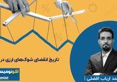 تاریخ انقضای شوک های ارزی در تورم