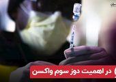 در اهمیت دوز سوم واکسن