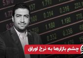 چشم بازارها به نرخ اوراق