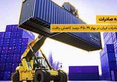 آمار صادرات ایران در بهار 45.99 درصد کاهش یافت