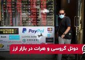 دوئل گروسی و هرات در بازار ارز
