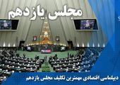 «دیپلماسی اقتصادی» مهم ترین تکلیف مجلس یازدهم