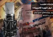 جزئیات عجیب از ترور شهید فخریزاده