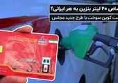 اختصاص بیست لیتر بنزین به هر ایرانی؟