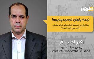 چرا ایران از قافلهای انرژیهای نو عقب مانده است؟