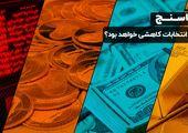 دلار تا انتخابات کاهشی خواهد بود ؟