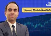 نشانههای بازگشت بازار چیست ؟
