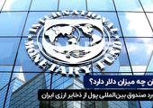 ایران چه میزان دلار دارد؟