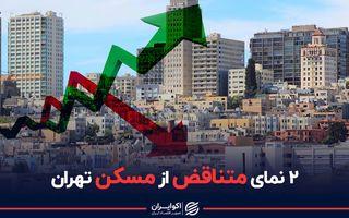 ۲نمای متناقض از مسکن تهران