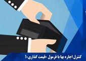 مبنای جدید کنترل اجاره بهای مسکن! / دو متهم گرانی ملک از نگاه دولت