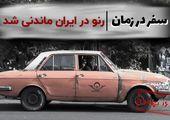 سفر در زمان: رنو در ایران ماندنی شد