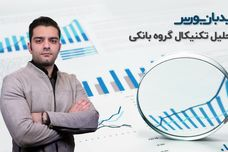 تحلیل تکنیکال بورس ایران: آینده گروه بانکی مثبت است؟