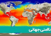 تغیرات اقلیمی تابستان امسال | ناامنی جهانی