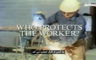 مستند آزادی انتخاب فریدمن (8) :اتحادیه های کارگری