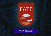 تاریخچه FATF