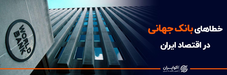 خطاهای بانک جهانی در اقتصاد ایران