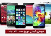 خریداران گوشی موبایل دست نگهدارند