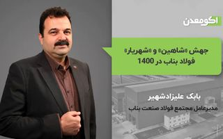 """جهش """"شاهین"""" و """"شهریار"""" فولاد بناب در 1400"""