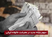 سهم یارانه جدید در معیشت خانواده ایرانی