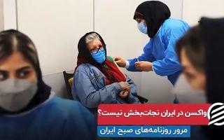 واکسن در ایران نجات بخش نیست ؟