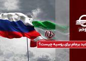 تهدید برجام برای روسیه چیست؟