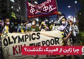 چرا ژاپن از المپیک نگذشت؟