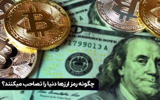 چگونه رمز ارزها دنیا را تصاحب میکنند؟