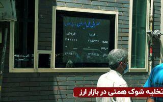 تخلیه شوک همتی در بازار ارز