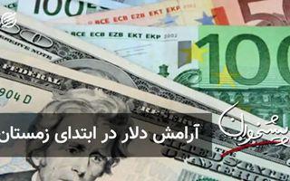 آرامش دلار در ابتدای زمستان