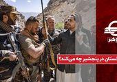 پاکستان در پنجشیر چه می کند ؟