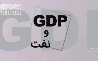 GDP و نقش نفت در بالا و پایین رفتن آن چیست؟