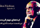 ایدههای مهم میلتون فریدمن - قسمت سوم: سیاستگذاری اقتصادی