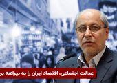 عدالت اجتماعی، اقتصاد ایران را به بیراهه برد؟