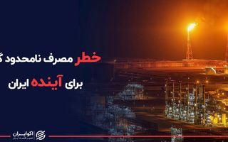خطر مصرف نامحدود گاز برای آینده ایران