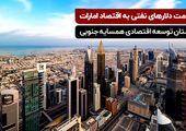 خدمت دلارهای نفتی به توسعه اقتصاد امارات