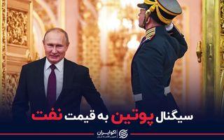 سیگنال پوتین به قیمت نفت