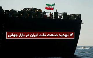 14 تهدید صنعت نفت ایران در بازار جهانی