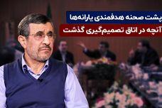 مصاحبه اکوایران با محمود احمدی نژاد: پشت صحنه هدفمندی یارانهها