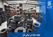 تبعات حذف ارز دولتی تایر