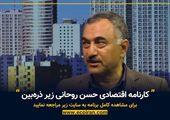 کارنامه اقتصادی حسن روحانی زیر ذره بین