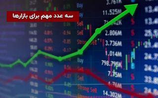 سه عدد مهم برای بازارها