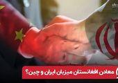 معادن افغانستان میزبان ایران و چین خواهند بود ؟