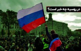 سرمای منفی 20 درجه مانع از تظاهرات در خیابان های روسیه نشد