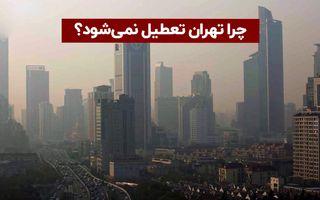 آمار آلودگی هوای تهران | چرا پایتخت تعطیل نمیشود؟