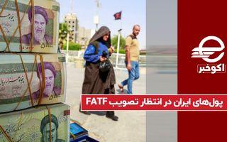 پول های ایران در انتظار تصویب FATF