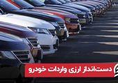 دستانداز ارزی واردات خودرو