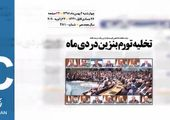 روزنامه 2بهمن1398