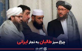 چراغ سبز طالبان به تجارت با ایران