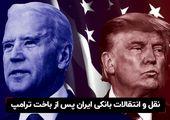 نقل و انتقالات بانکی ایران پس از باخت ترامپ